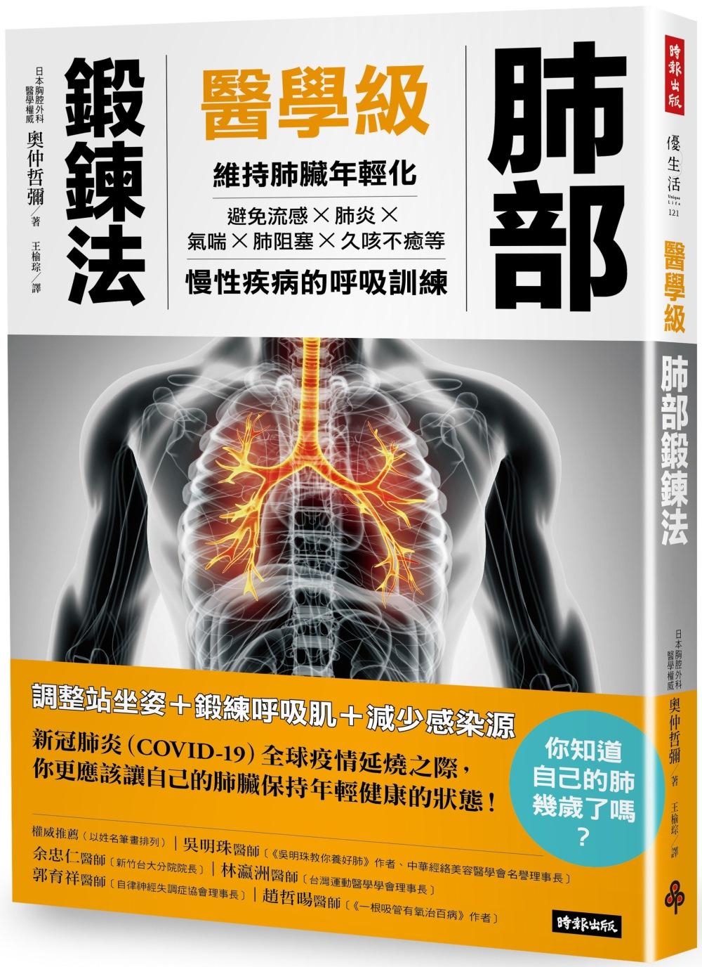 醫學級肺部鍛鍊法...