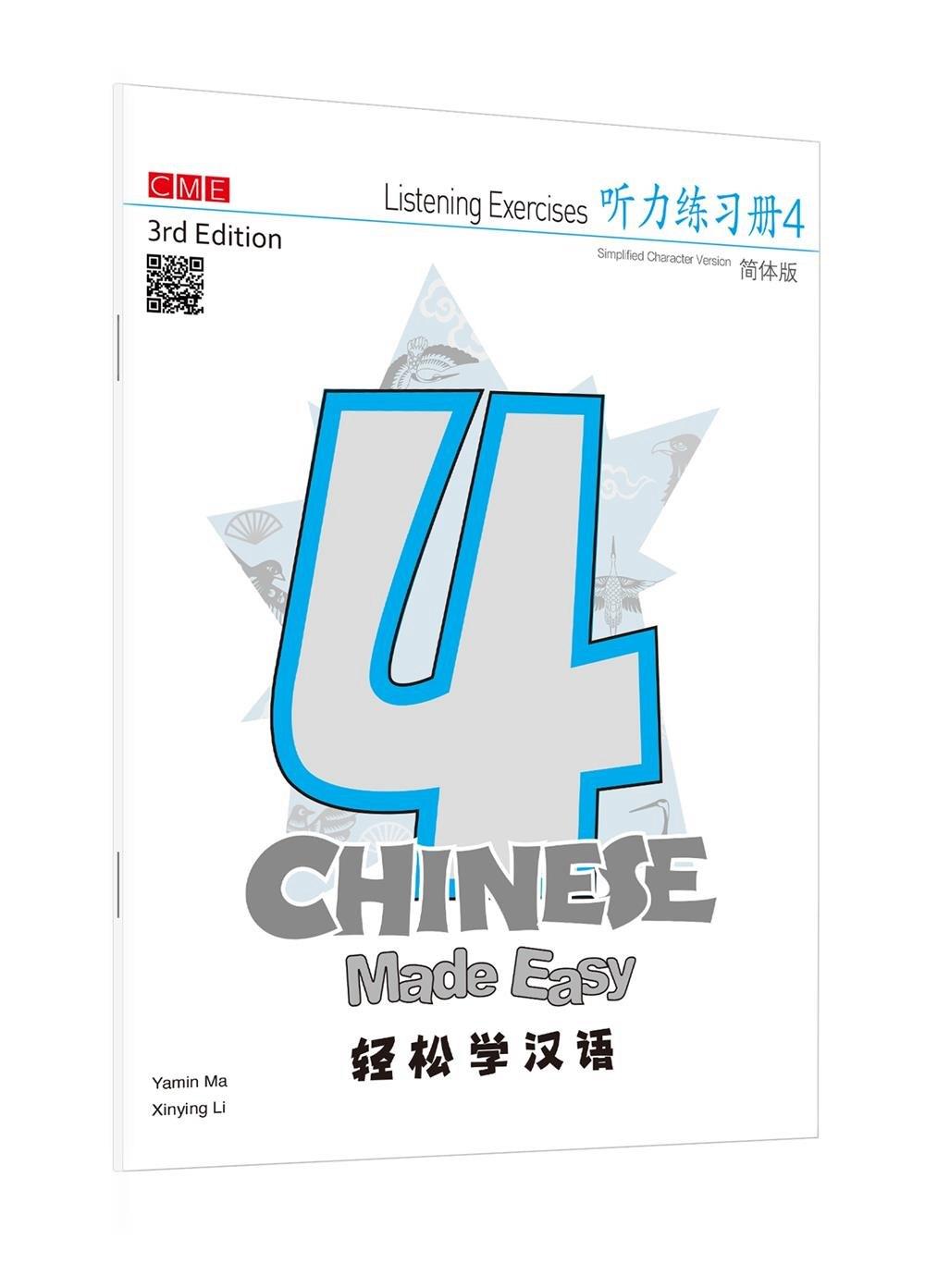 輕鬆學漢語 聽力...