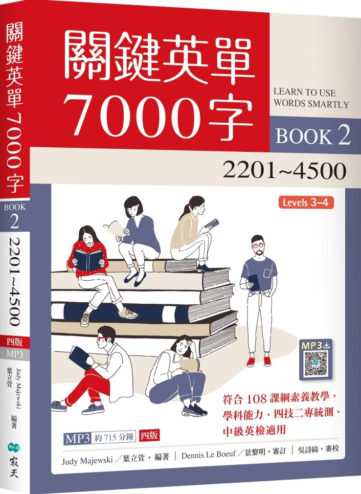 關鍵英單7000字(2)220...