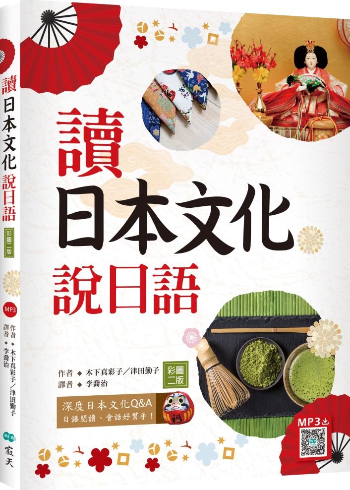 讀日本文化說日語...