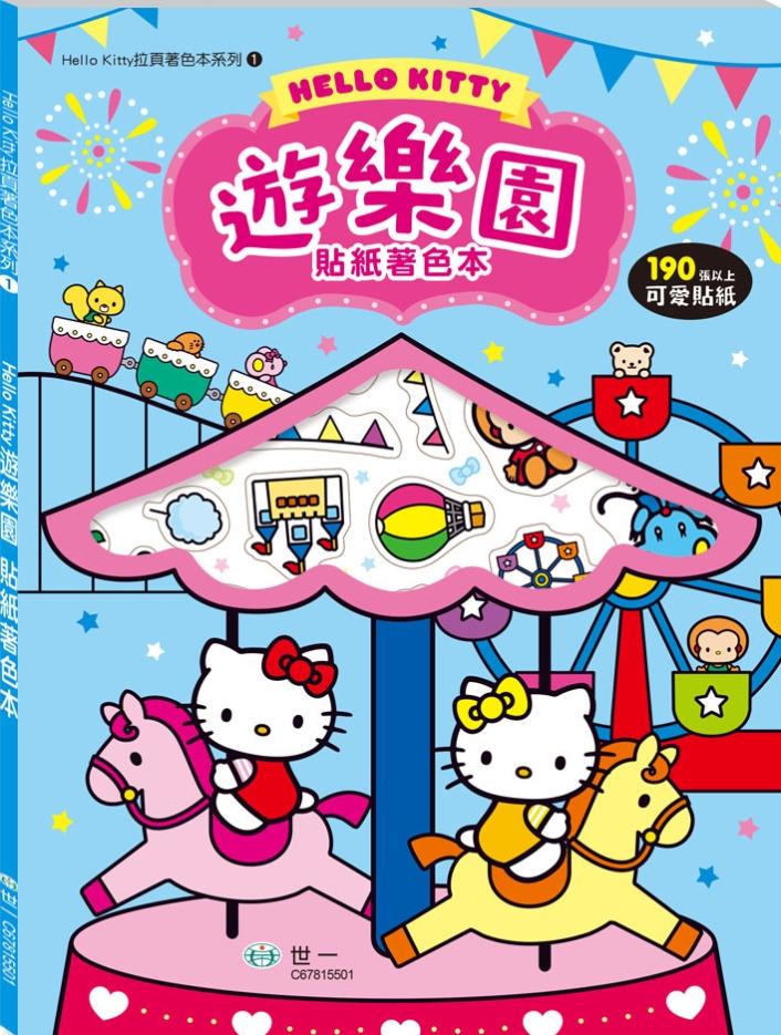 Hello Kitty遊樂園貼...