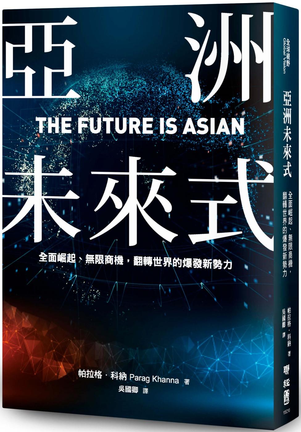 亞洲未來式:全面...