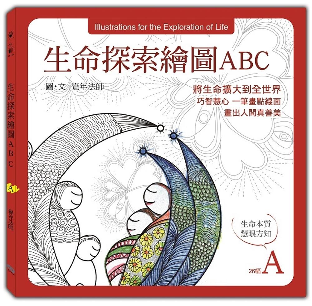 生命探索繪圖ABC:生命本質 ...