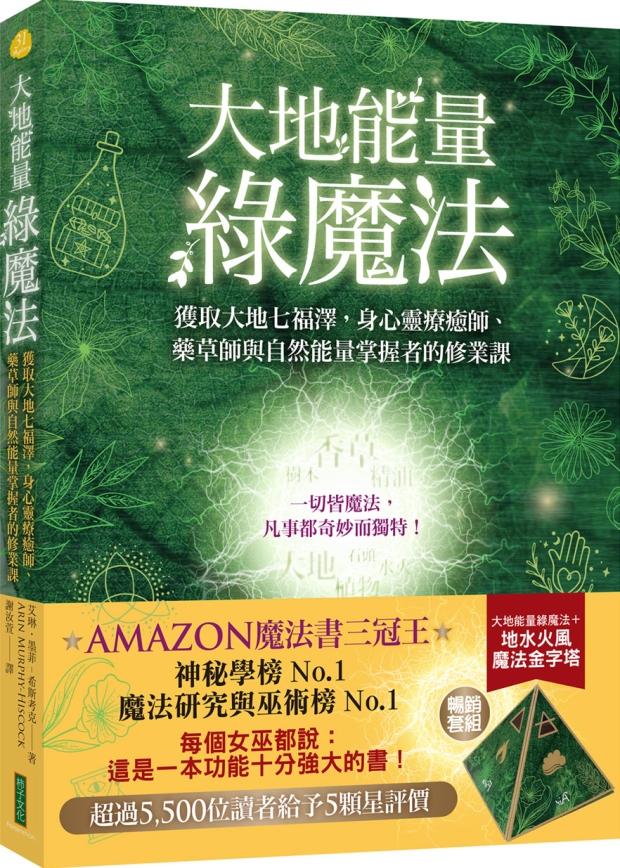 大地能量綠魔法+...