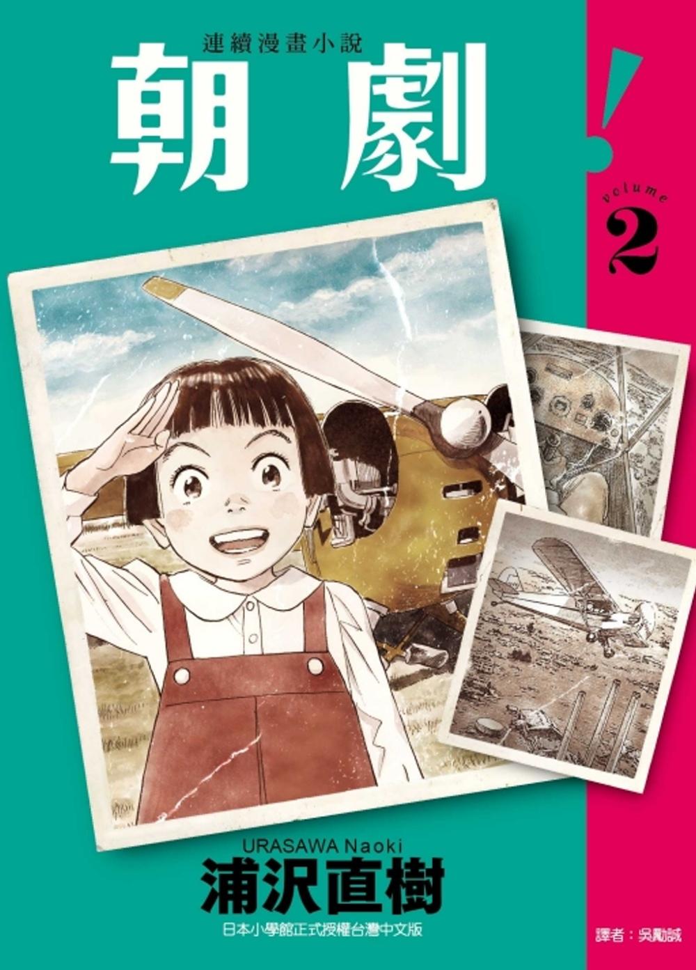 朝劇!2 (首刷附錄版)