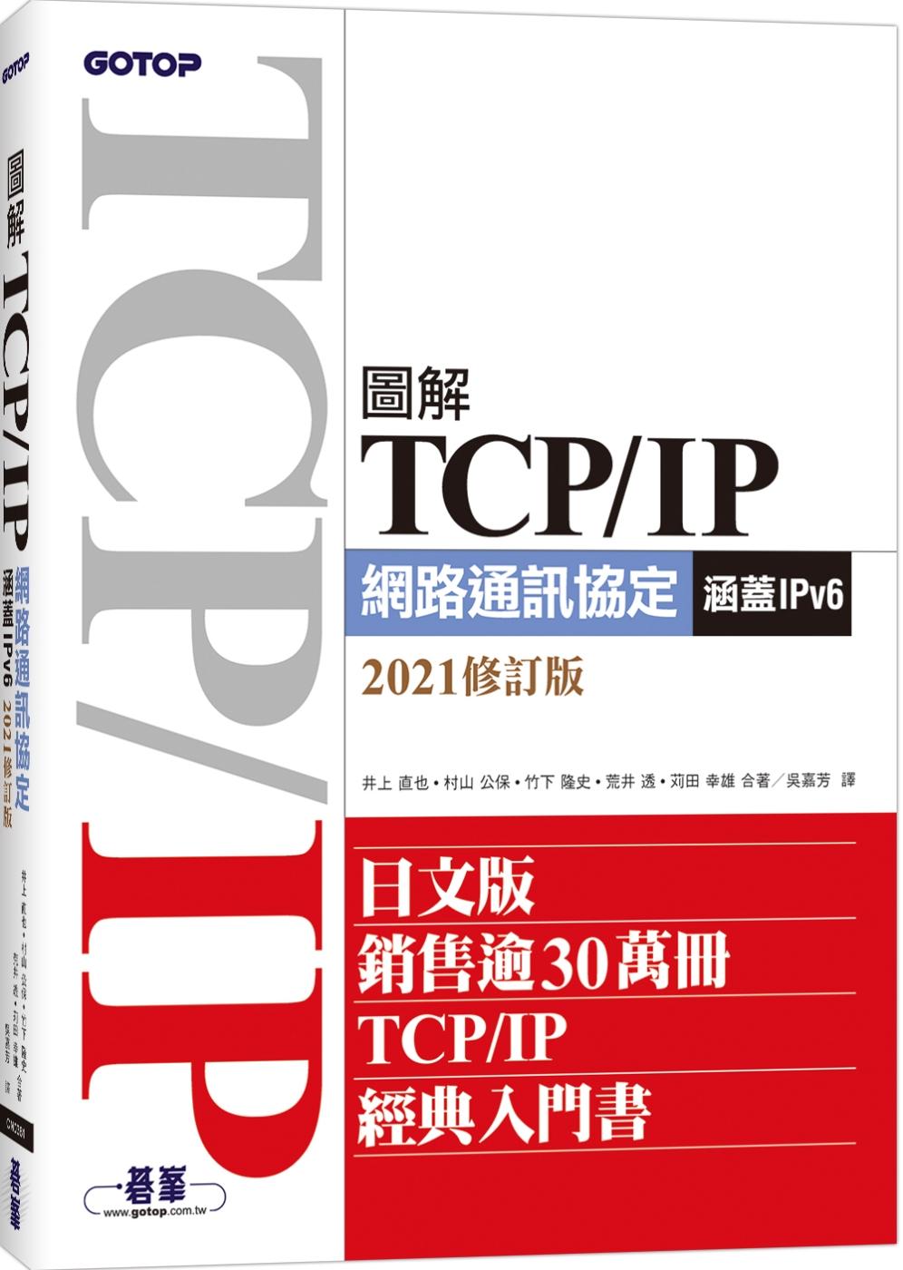 圖解TCP/IP...