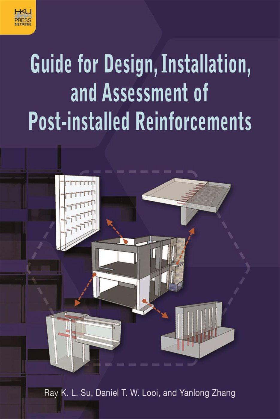 植筋的設計、安裝和評估的指導