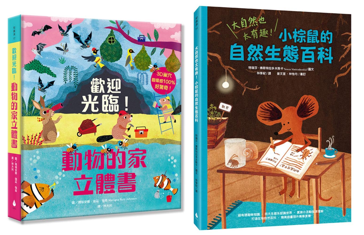 觀察力╳好奇心╳想像力 科研素養養成套書(歡迎光臨!動物的家立體書+大自然也太有趣!小棕鼠的自然生態百科)