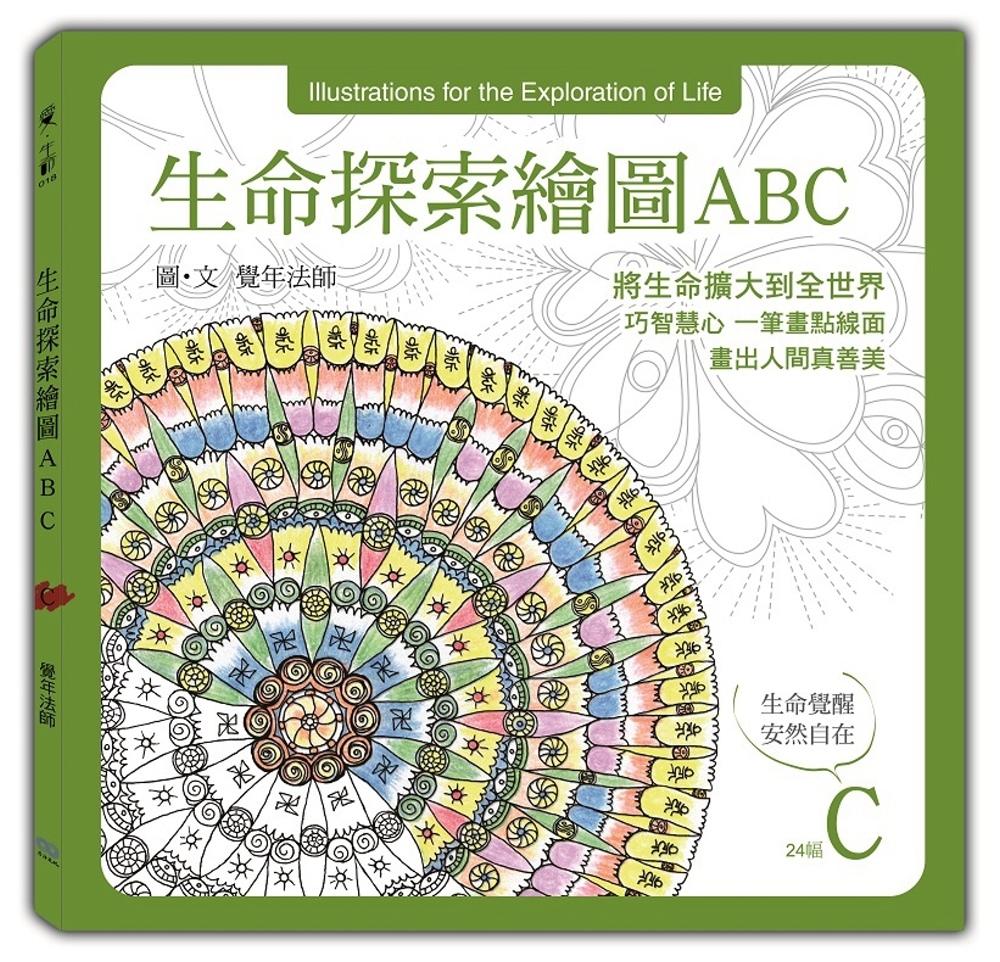 生命探索繪圖ABC:生命覺醒 ...