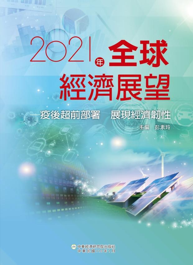 2021年全球經濟展望:疫後超...