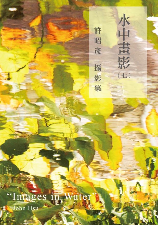 水中畫影(七):許昭彥攝影集(...
