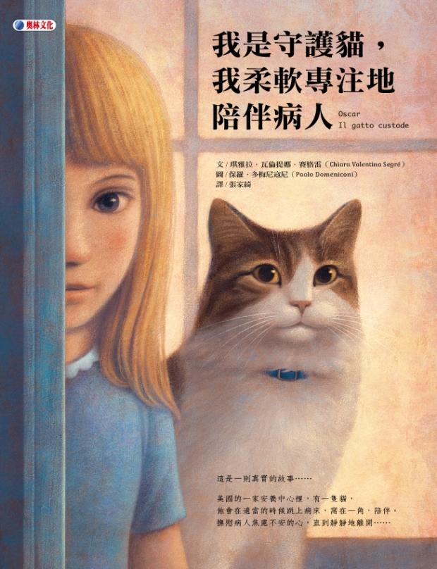 我是守護貓,我柔軟專注地陪伴病...
