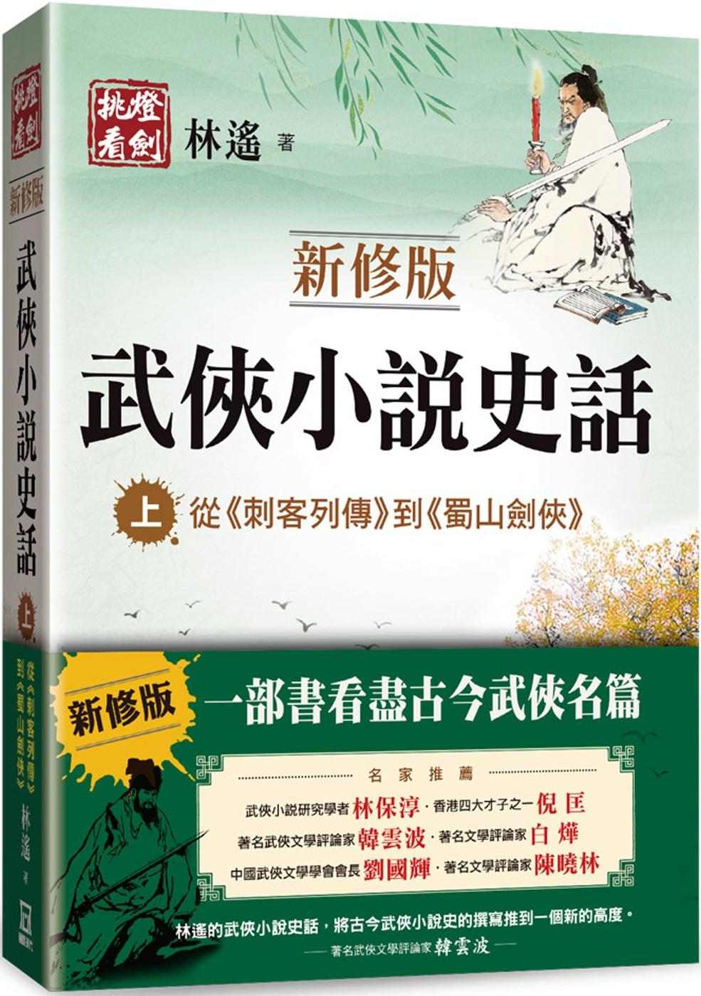 武俠小說史話(上...
