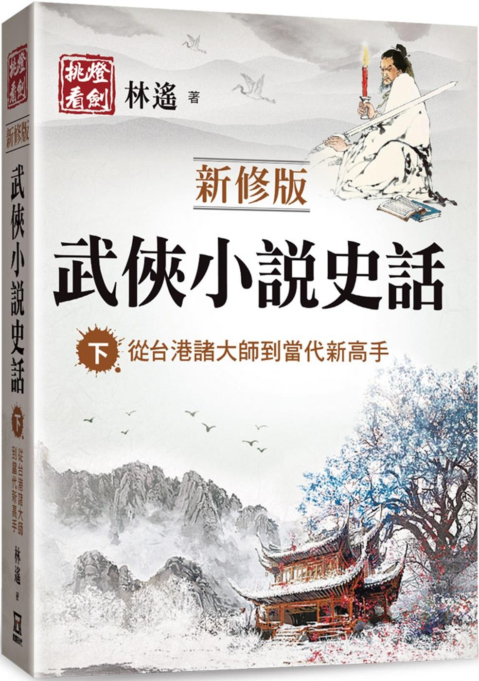 武俠小說史話(下...