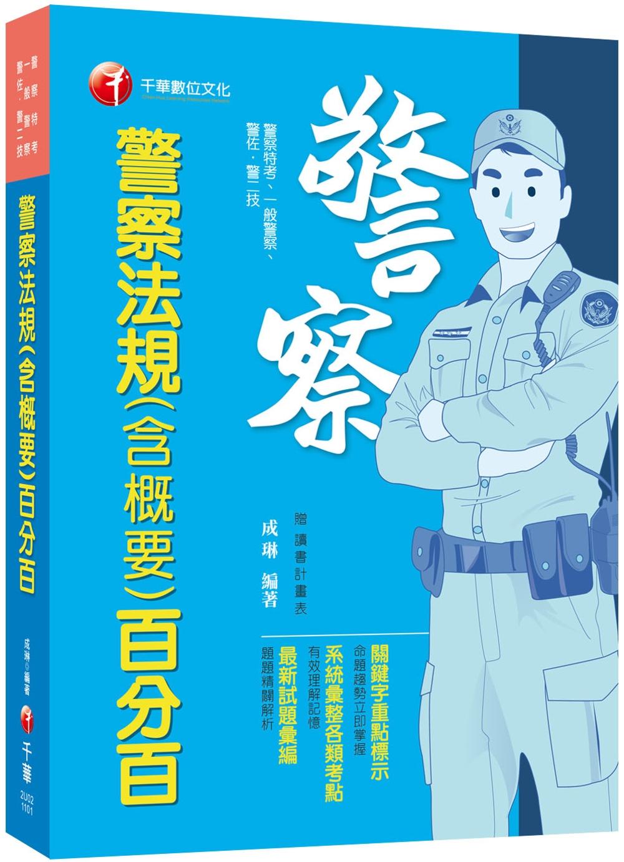 2021警察法規(含概要)百分...