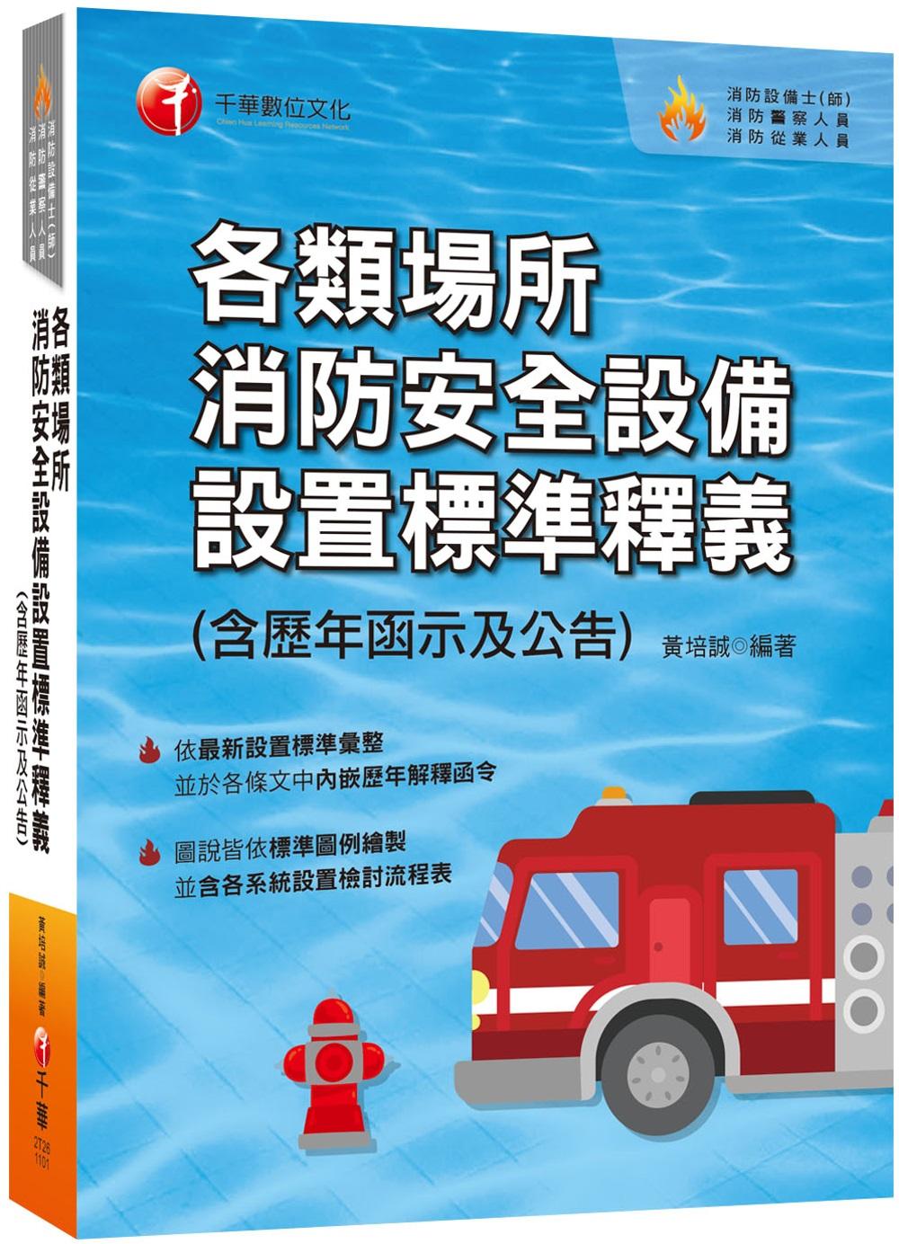 2021各類場所消防安全設備設...