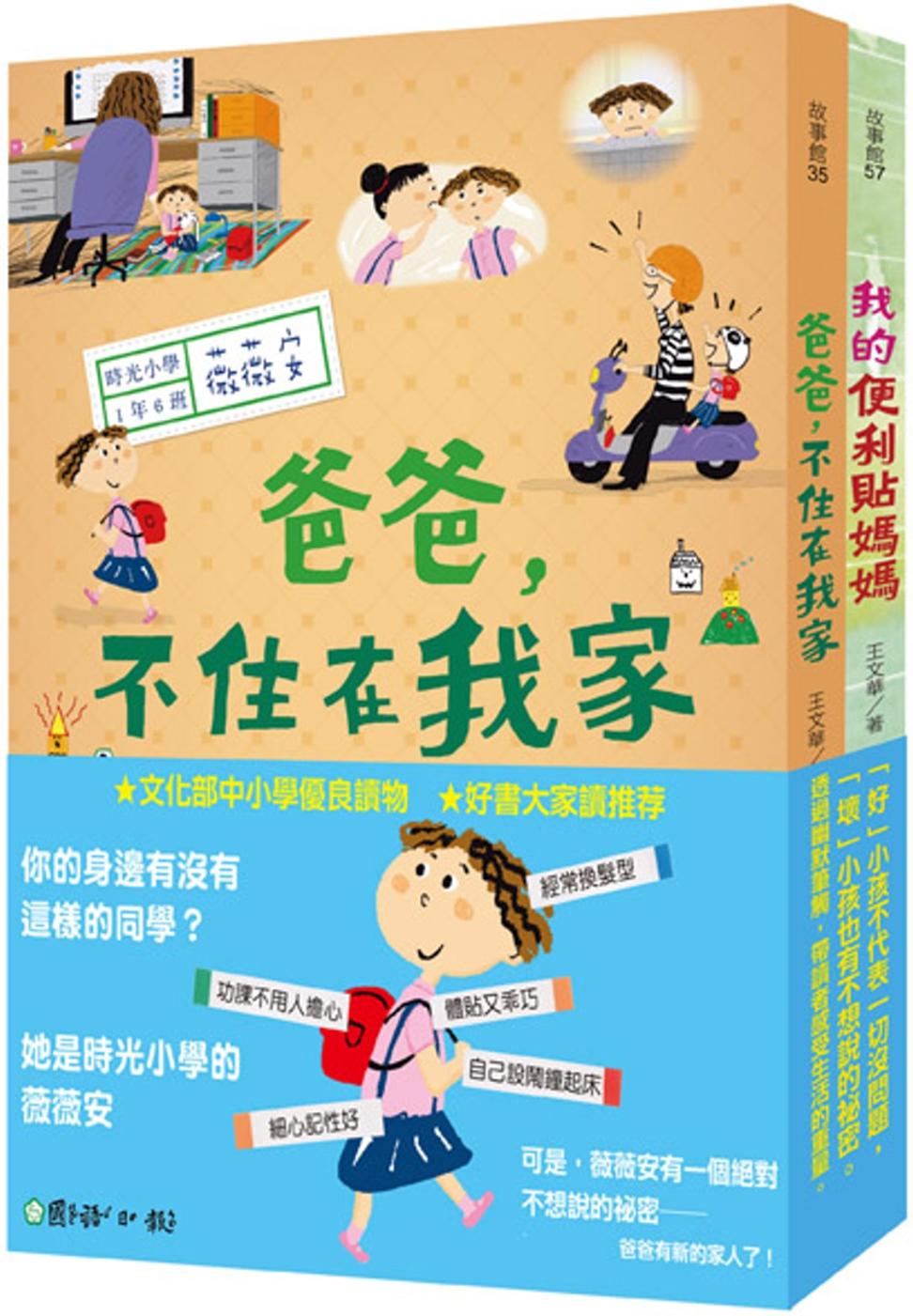 時光小學1+2套書:金鼎獎暢銷...