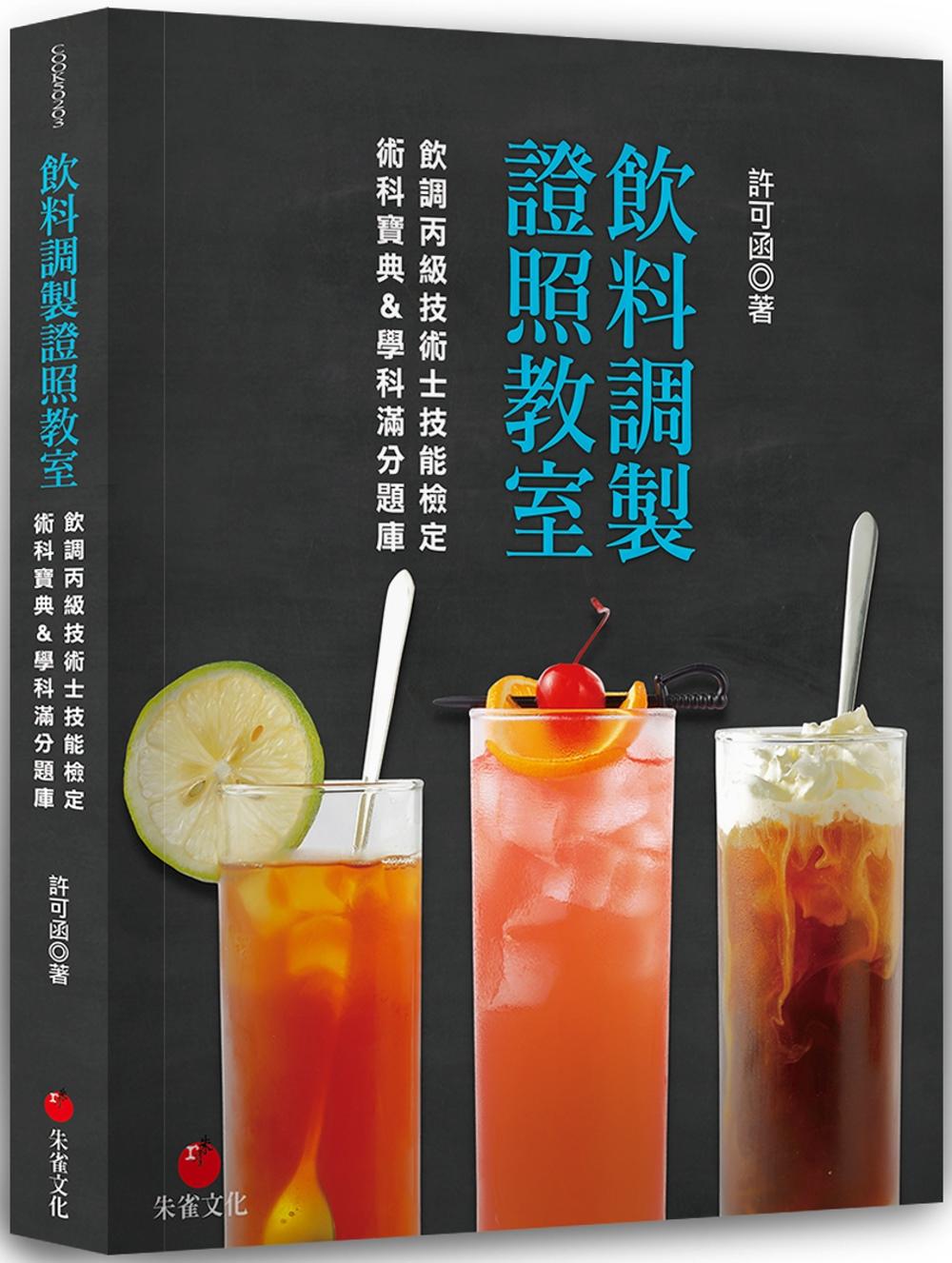 飲料調製證照教室:飲調丙級技術...