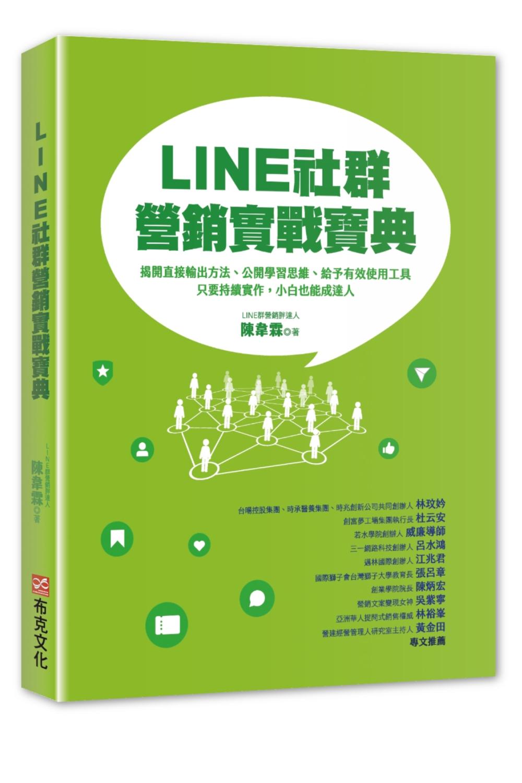 LINE社群營銷實戰寶典:揭開...