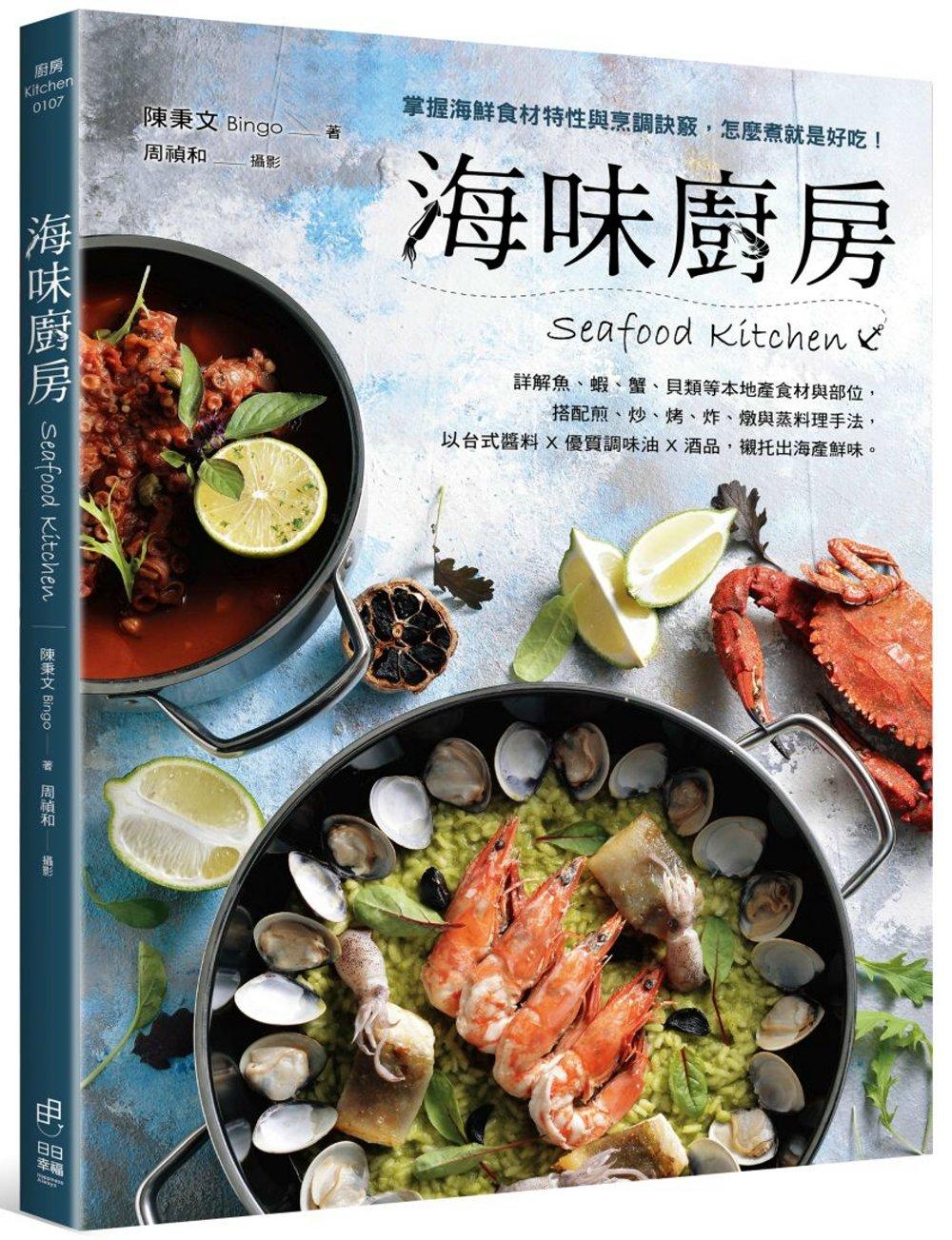 海味廚房:掌握海鮮食材特性與烹...