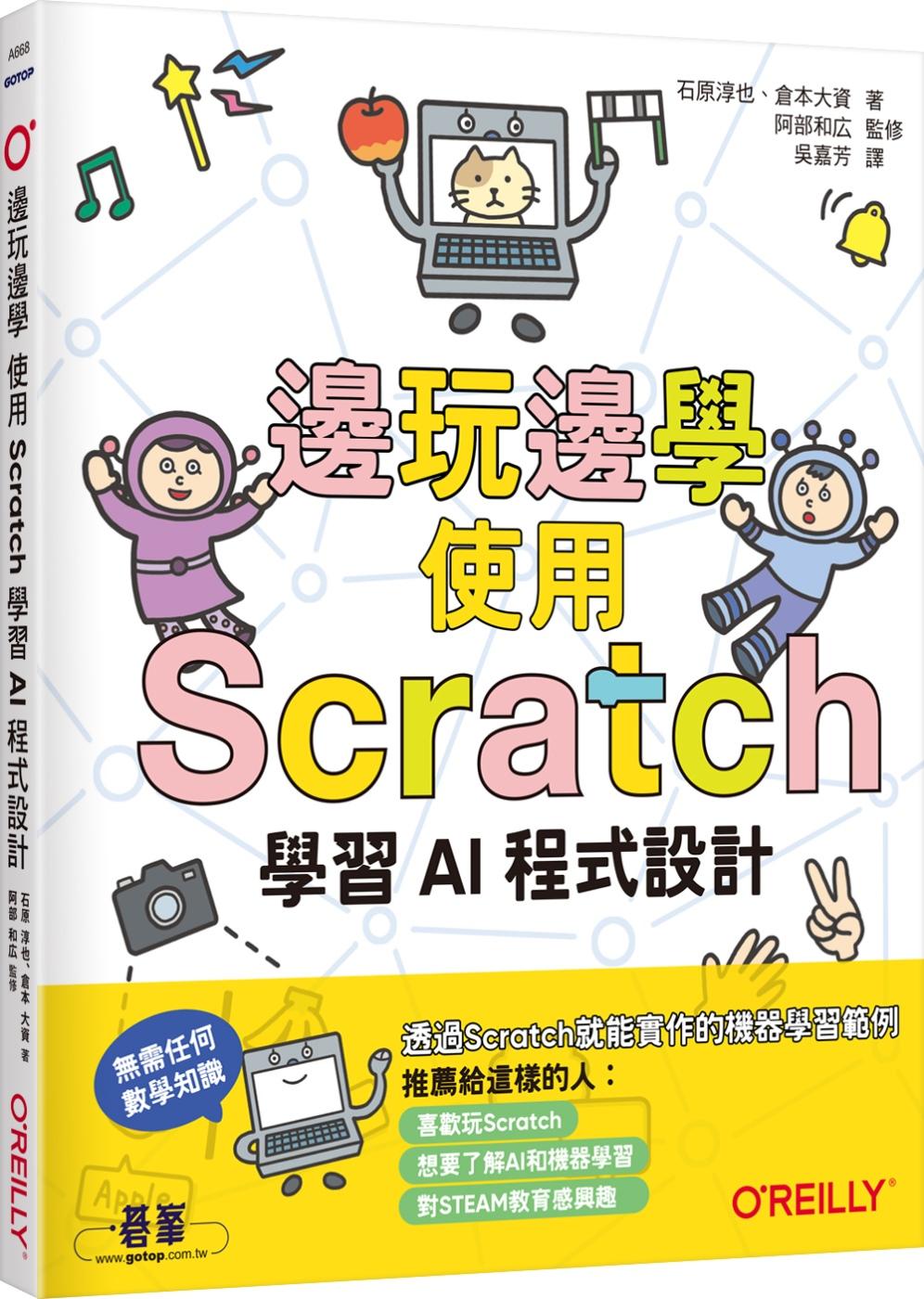 邊玩邊學,使用Scratch學...