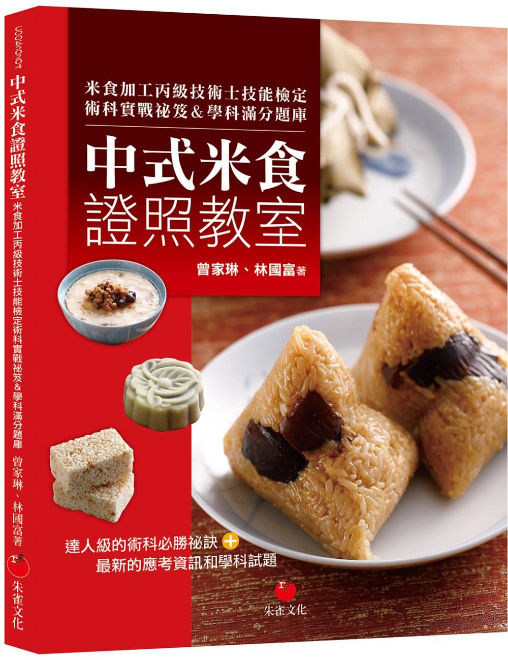 中式米食證照教室:米食加工丙級...