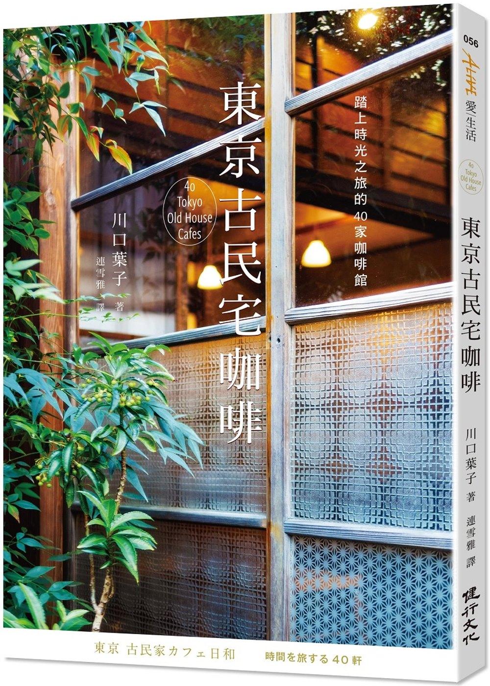 東京古民宅咖啡:踏上時光之旅的...