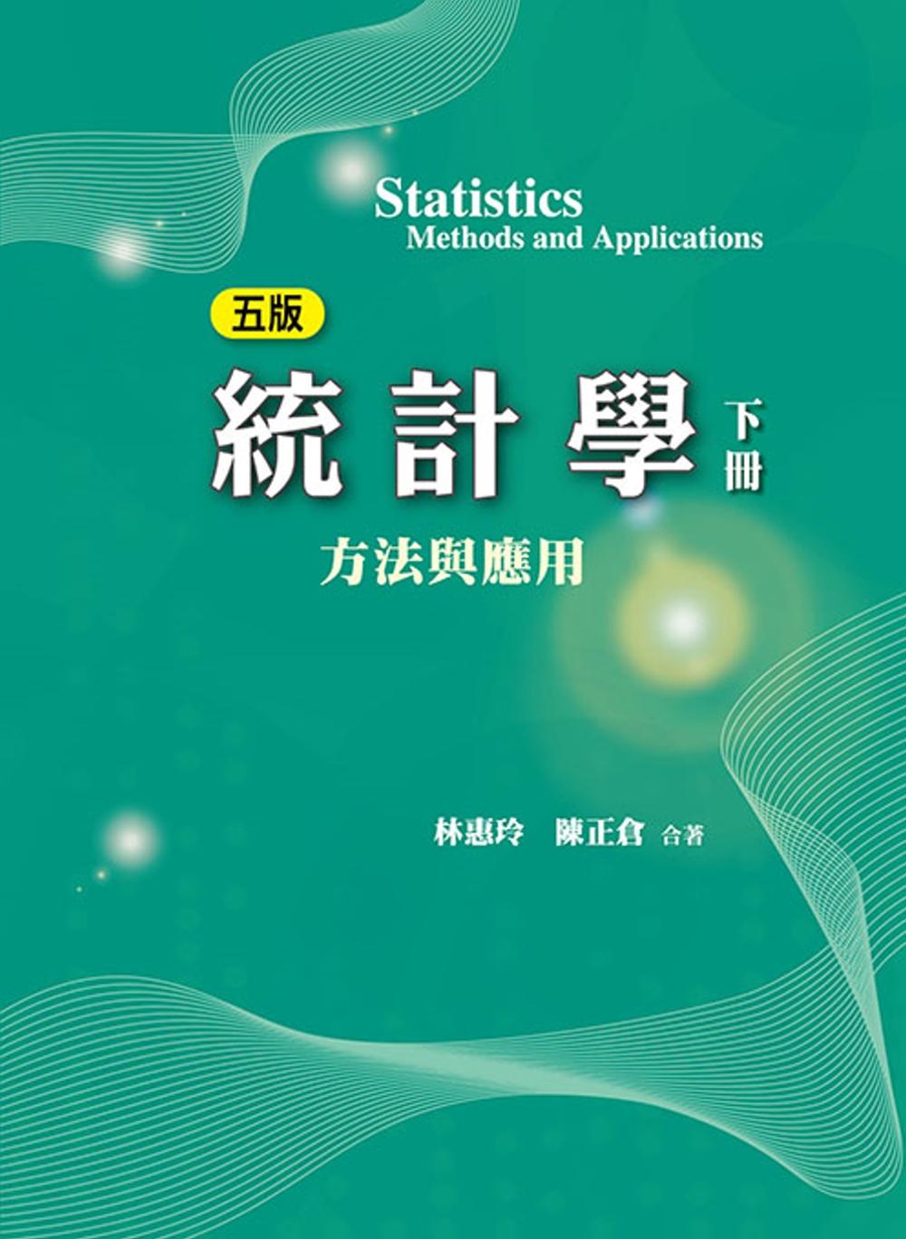 統計學(下冊):方法與應用