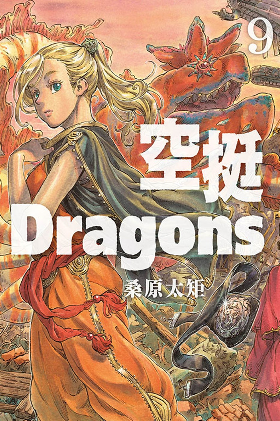 空挺Dragons 9