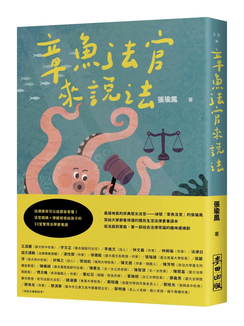 章魚法官來說法:法律原來可以這麼容易懂!法官媽媽+律師爸爸給孩子的33堂實用法學素養課