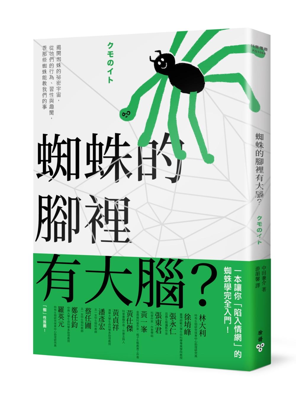 蜘蛛的腳裡有大腦...