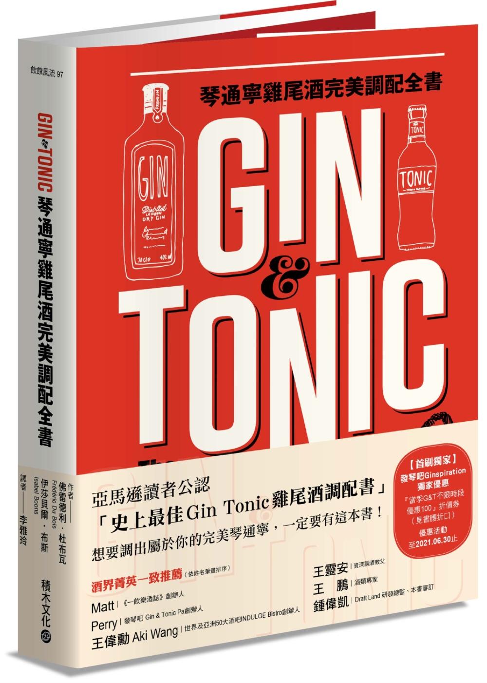 Gin & Tonic琴通寧雞...