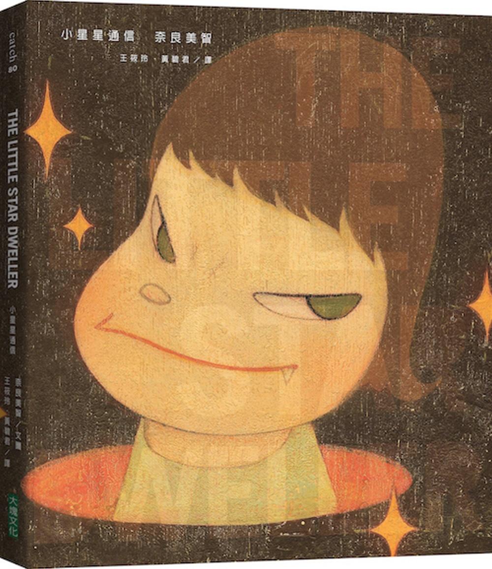 小星星通信(新版|奈良美智唯一親筆圖文自傳)