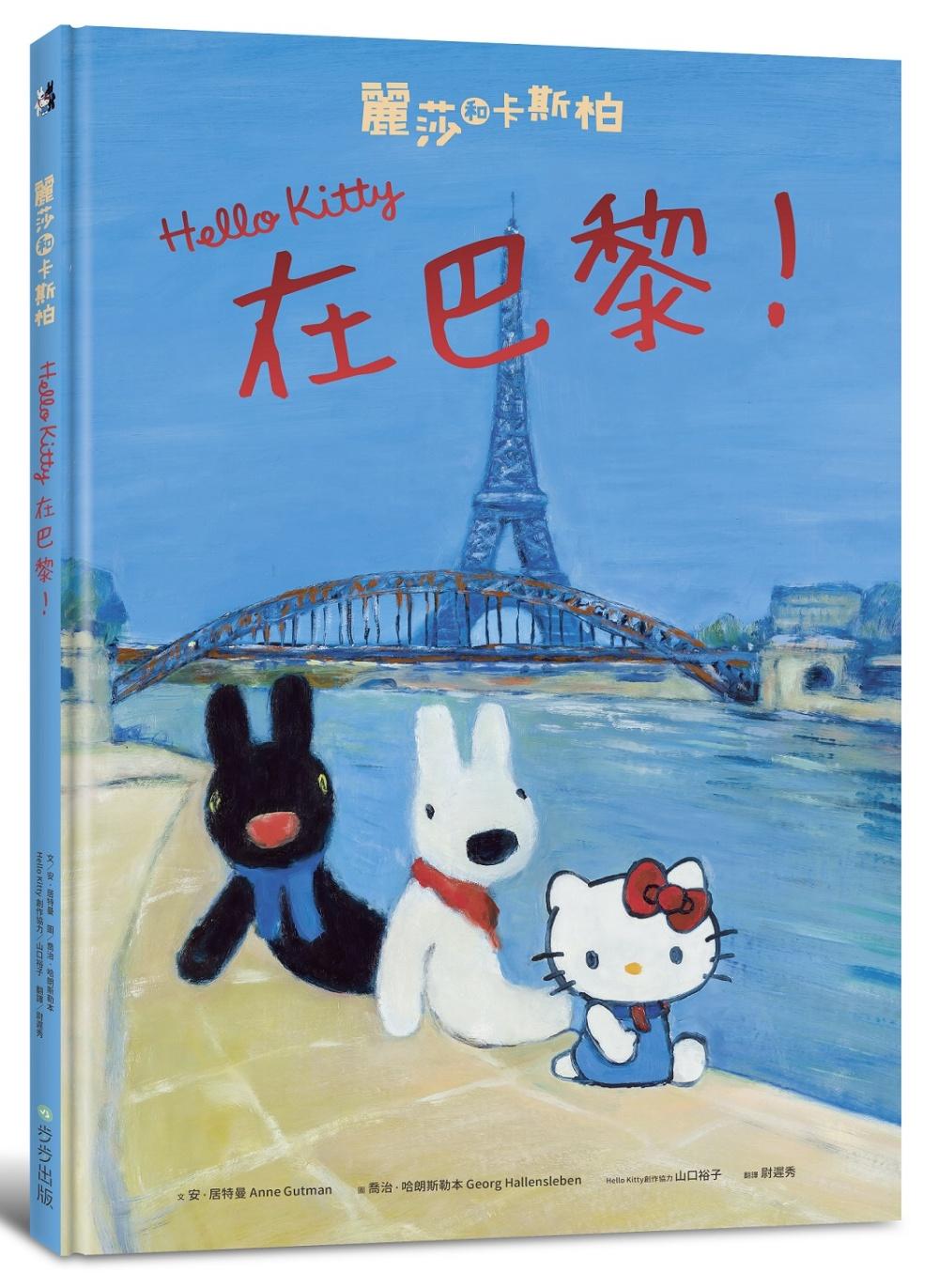 麗莎和卡斯柏:Hello Kitty在巴黎!