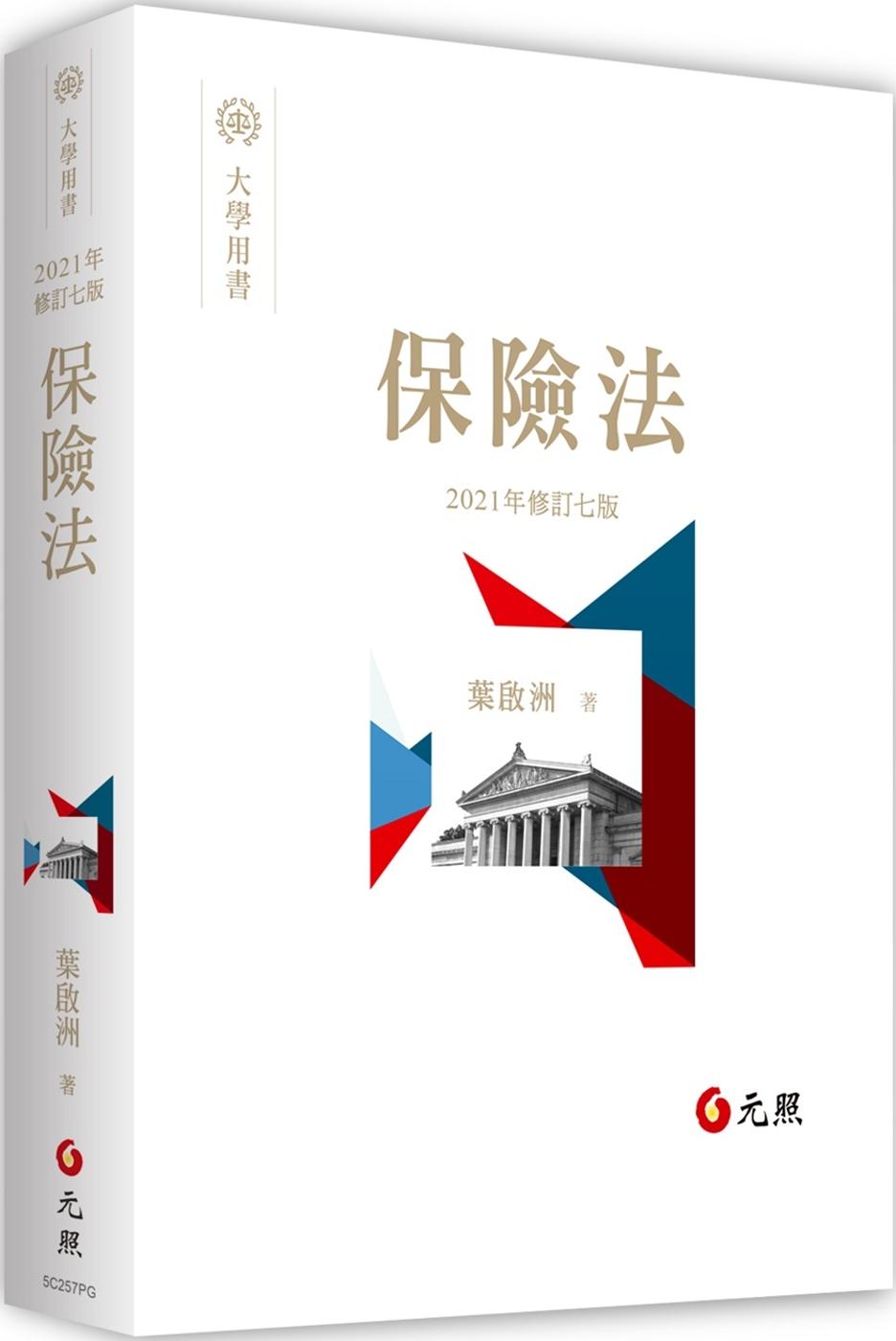 保險法(七版)