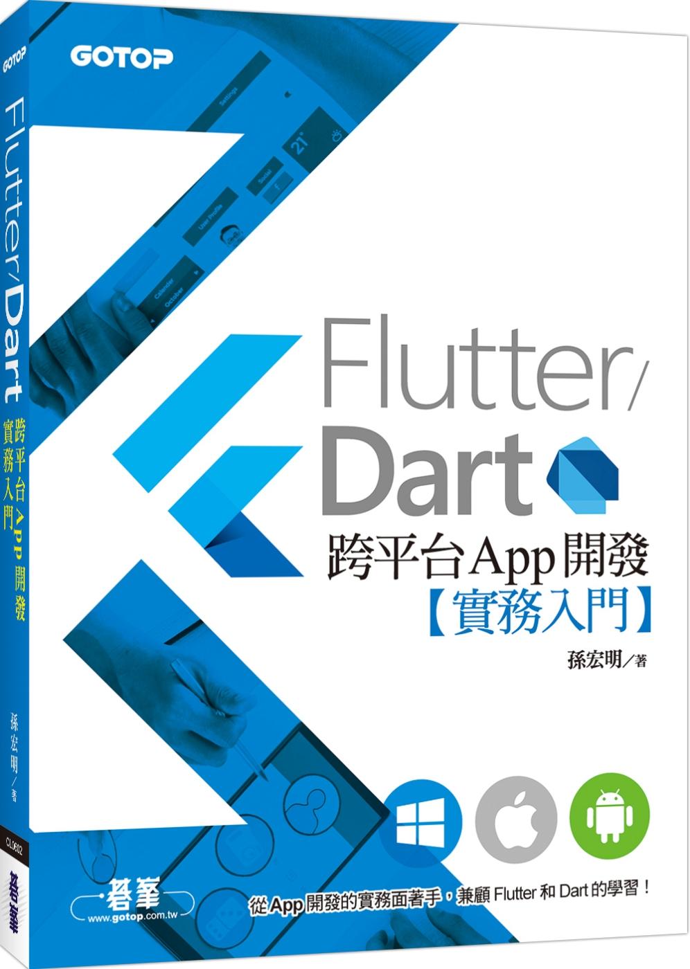 Flutter/Dart跨平台...