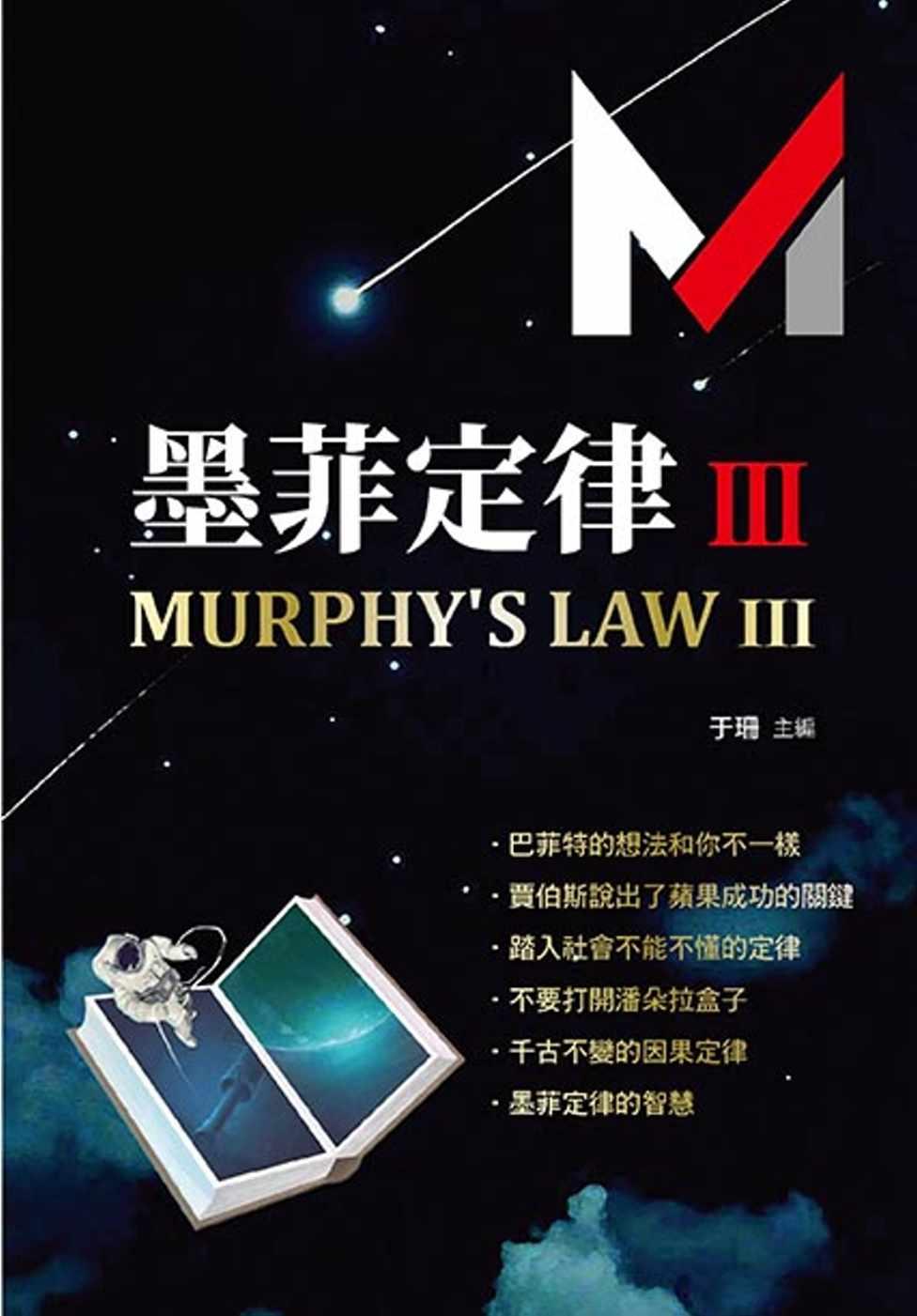 墨菲定律.3