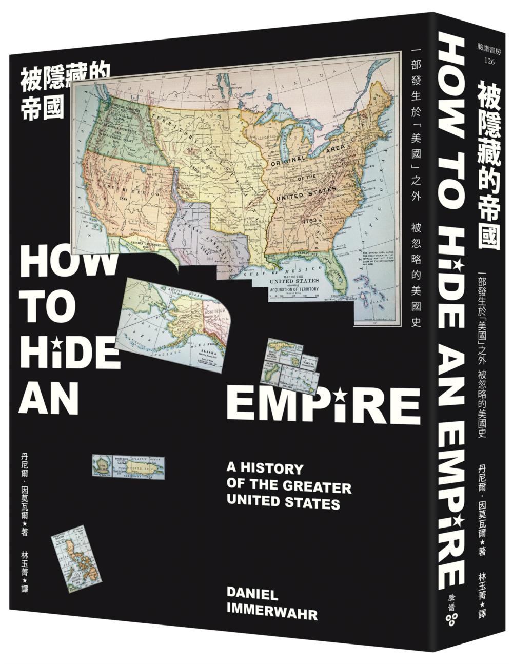 被隱藏的帝國:一...