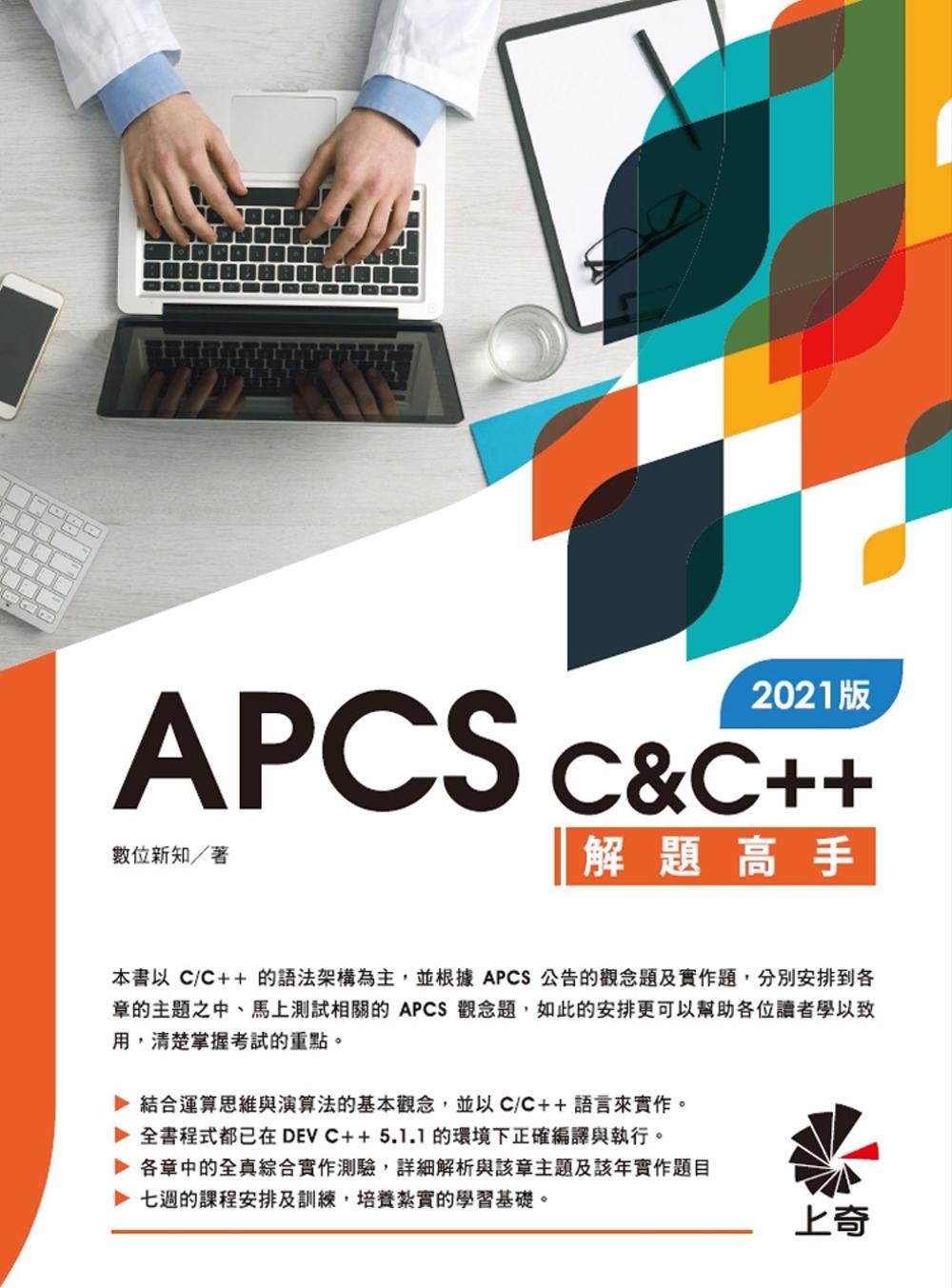 APCS C&C++解題高手(...