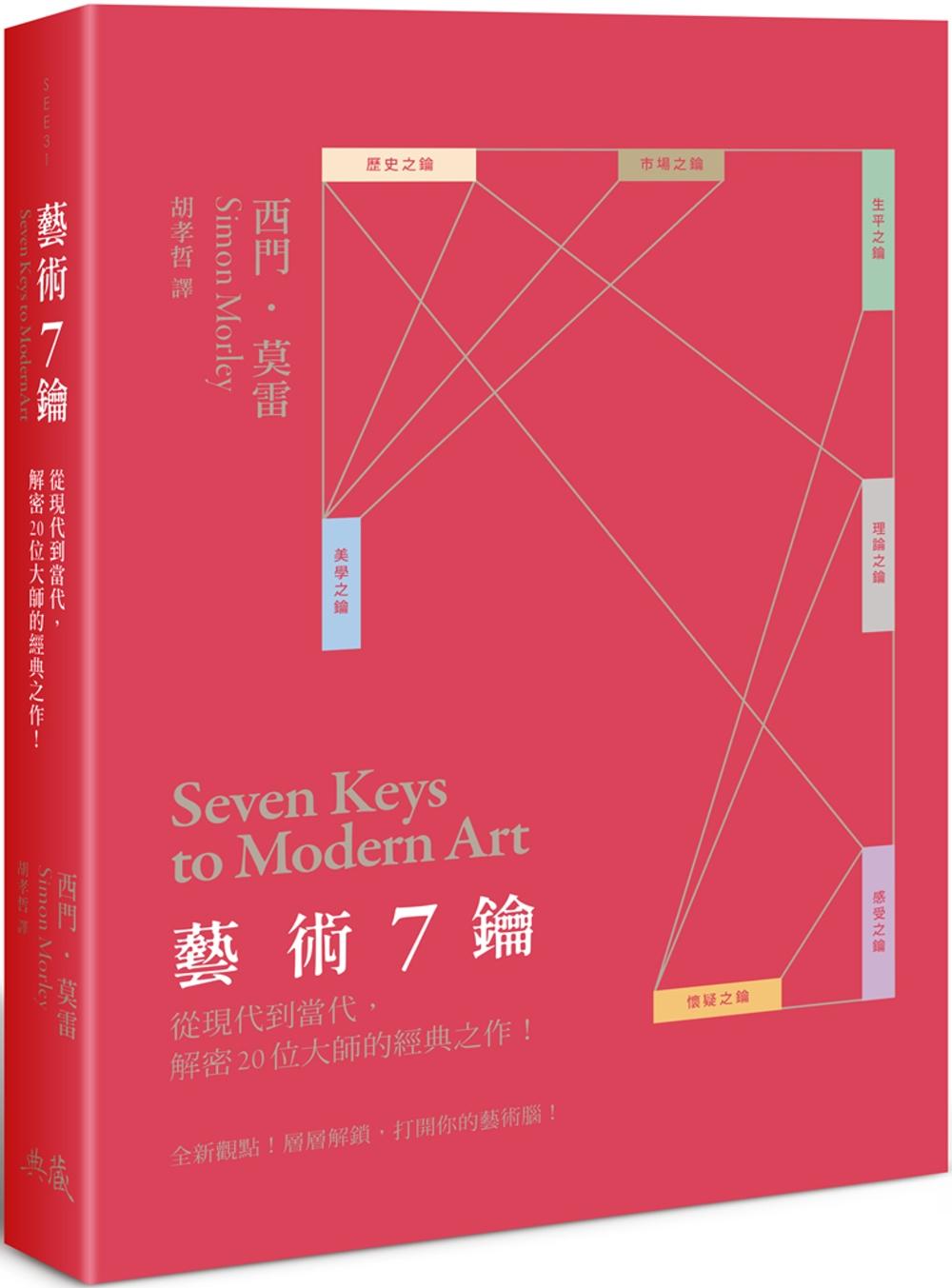 藝術7鑰:從現代到當代,解密2...