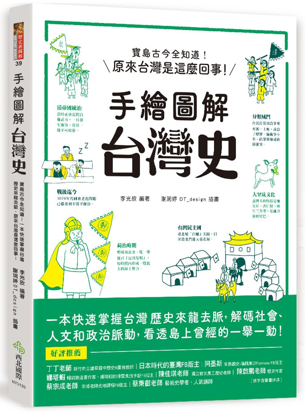 手繪圖解.台灣史...