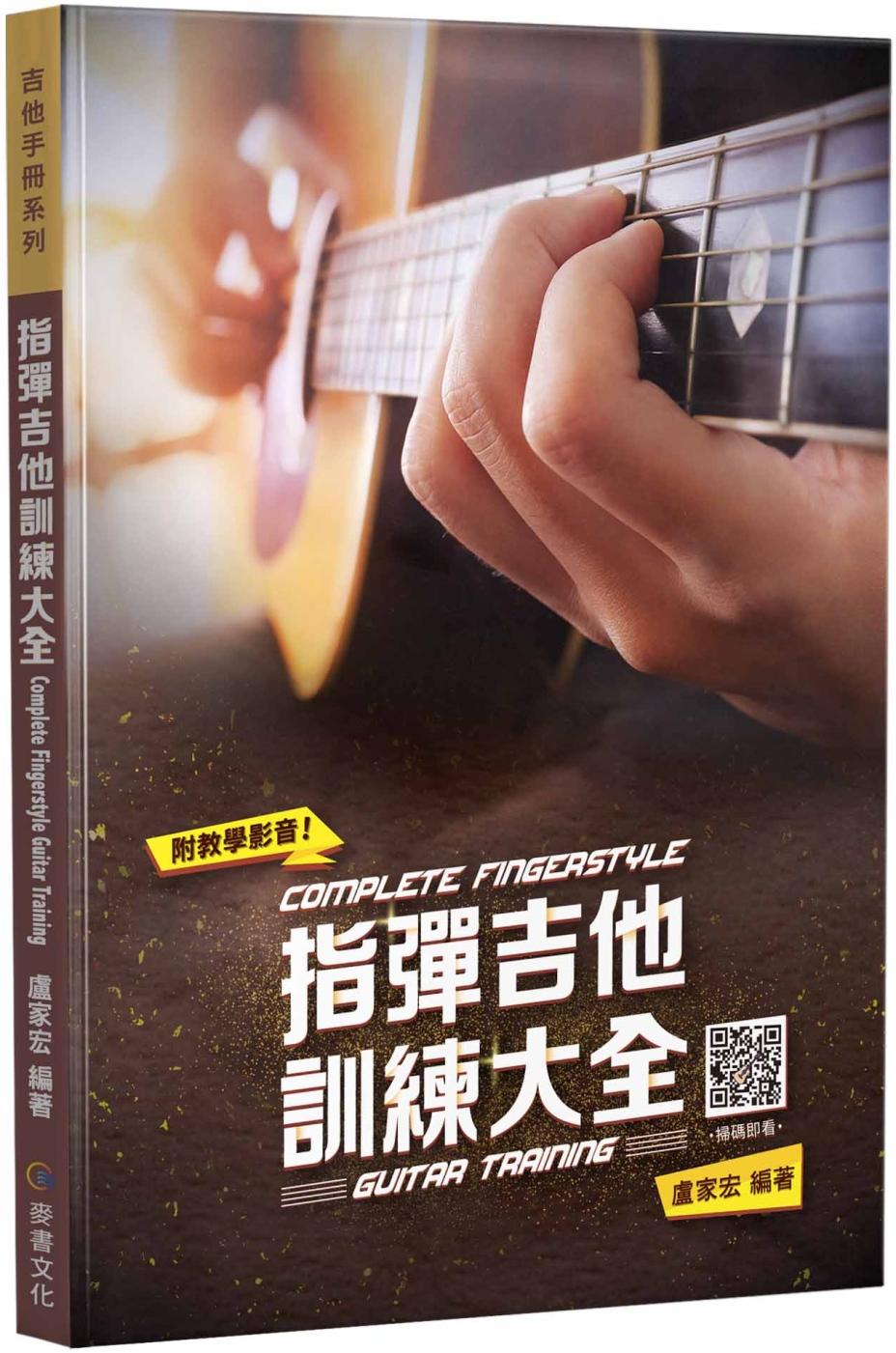 指彈吉他訓練大全...