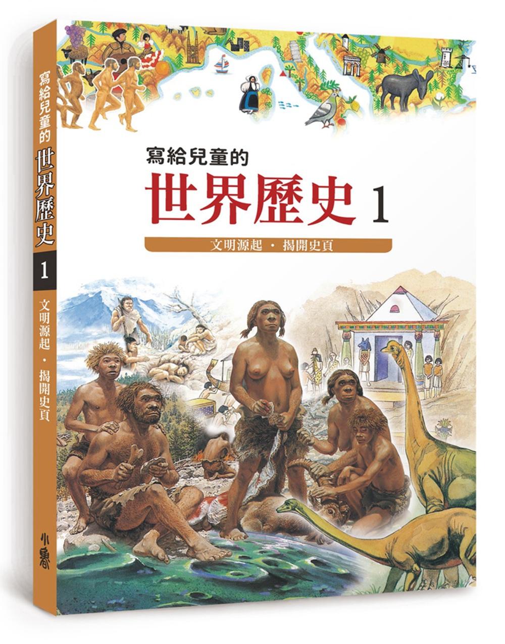 寫給兒童的世界歷史1:文明源起...