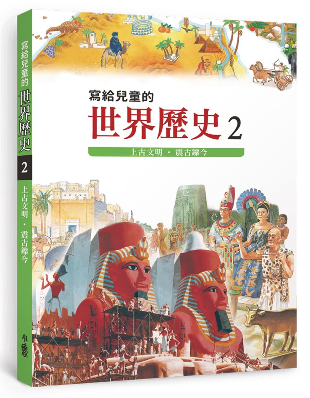 寫給兒童的世界歷史2:上古文明...