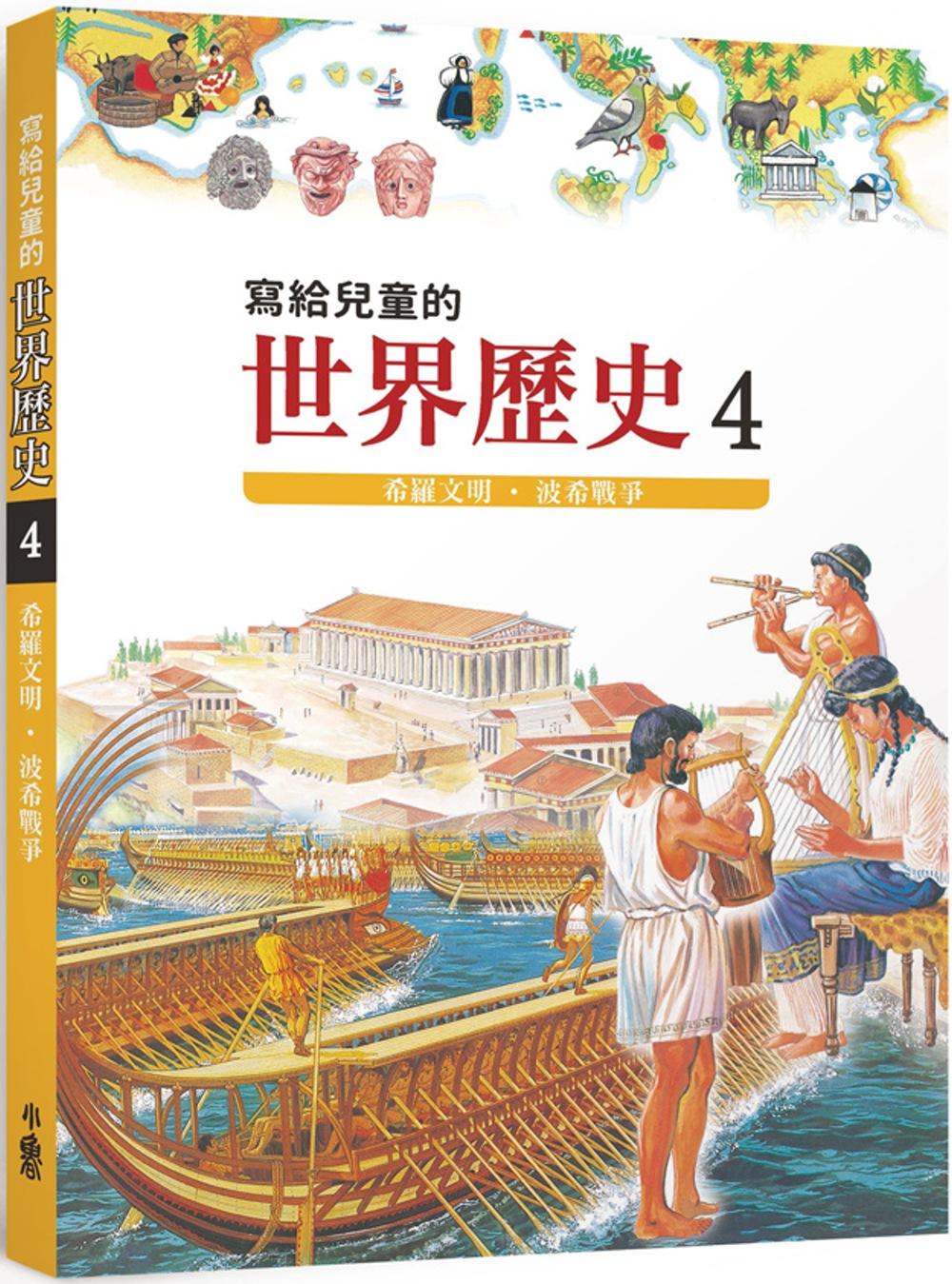 寫給兒童的世界歷史4:希羅文明...