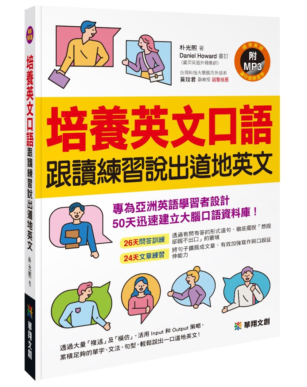 培養英文口語 跟讀練習說出道地...