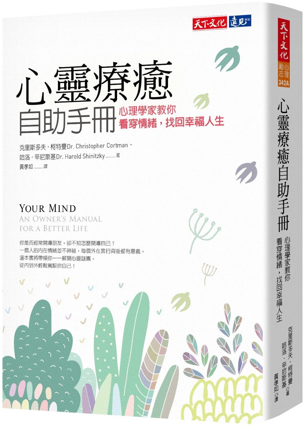 心靈療癒自助手冊:心理學家教你...