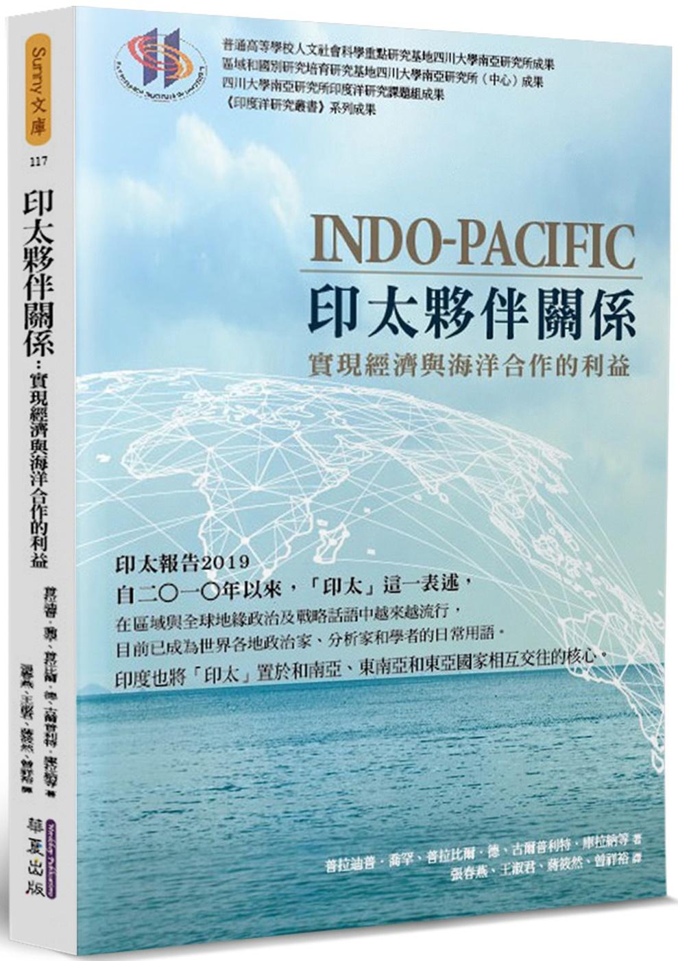 印太夥伴關係:實現經濟與海洋合...