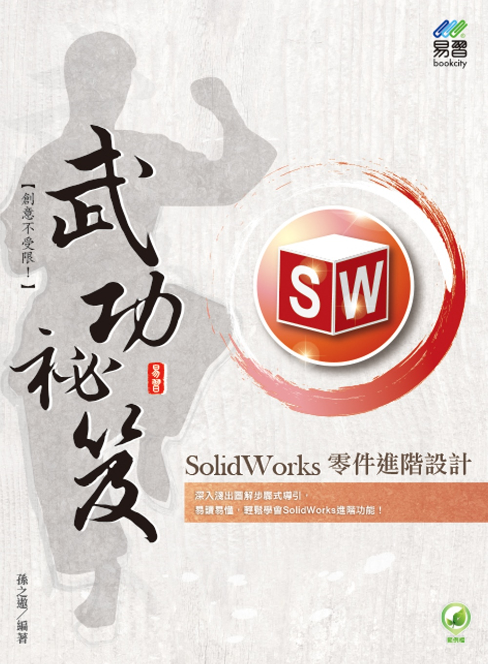 SolidWorks 零件進階...