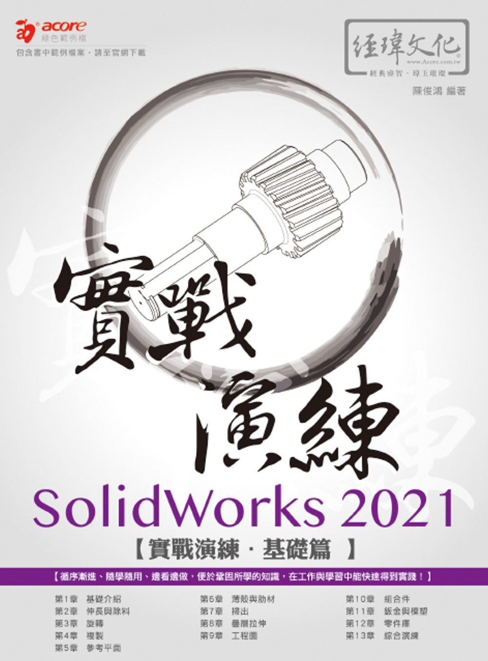 SolidWorks 2021...
